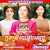 Kon Srey Besdong Pich [EP 69]