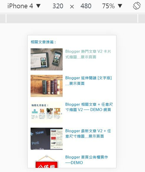 blogger-related-posts-v4-demo-Blogger 相關文章 V4﹍行動版專用