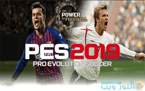 تحميل PES 2019 apk اخر اصدار مع الداتا للاندرويد برابط مباشر