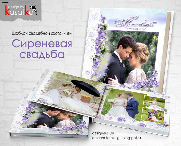 Шаблон фотокниги свадьба