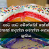 How to make a rainbow cake easily at home