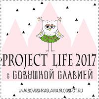 http://sovushkaslavia.blogspot.ru/2017/03/project-life-2017-03_13.html