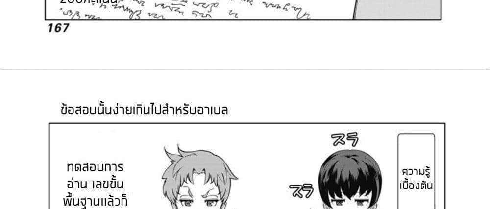 อ่านการ์ตูน Rettou Me no Tensei Majutsushi Shiitage Rareta Moto Yuusha wa Mirai no Sekai o Yoyuu de Ikinuku ตอนที่ 9 หน้าที่ 5