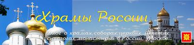 """Изображение заголовка блога """"Храмы России"""""""