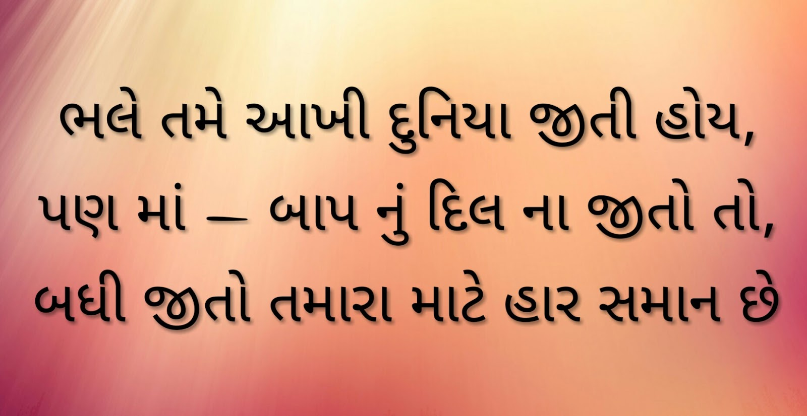Best Gujarati Suvichar Sms True Hindi Help