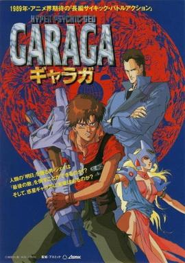 [MOVIES] ギャラガ (1989) / GARAGA