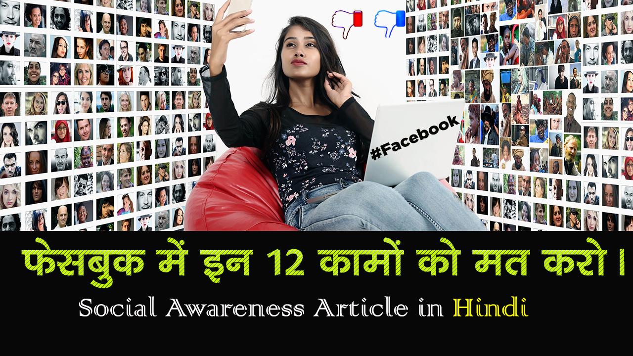 फेसबुक में इन 12 कामों को मत करो। Don't Do These 12 Things in Facebook in Hindi - Social Awareness Article in Hindi