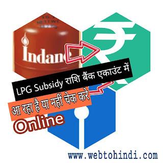lpg subsidy info