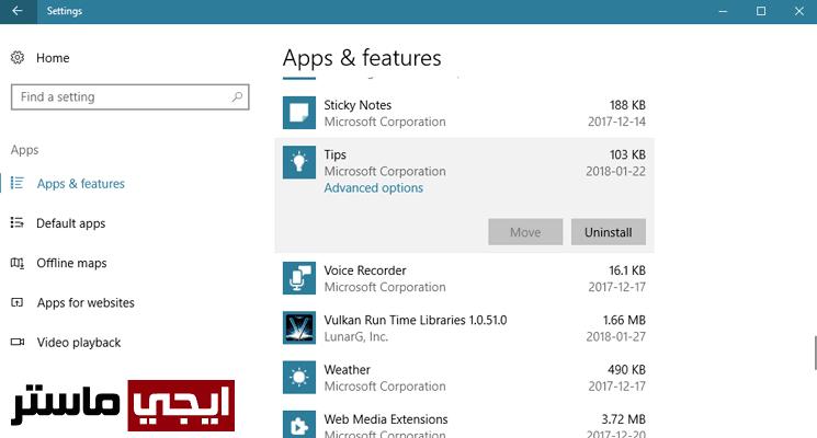 حذف تطبيقات ويندوز 10 الافتراضية