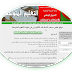 موعد اعلان نتائج شهادة التعليم المتوسط  2016 |  الموقع الرسمي
