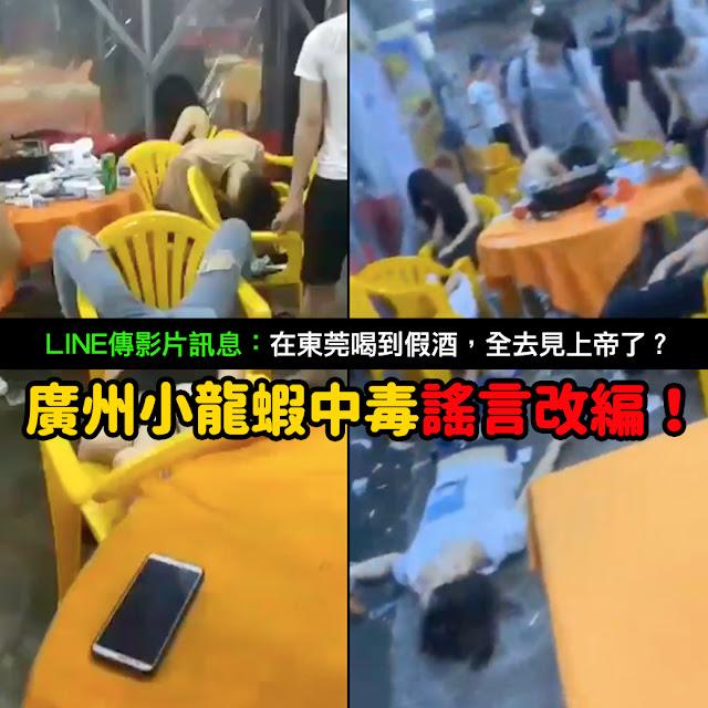 在東莞喝到假酒死亡影片 謠言