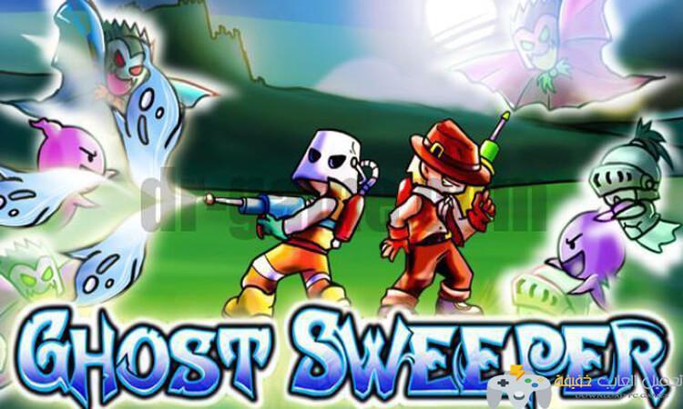 تحميل لعبة Ghost Sweeper للكمبيوتر برابط مباشر مجانا