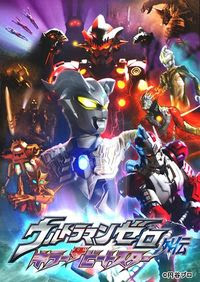 Ultraman Zero Gaiden: Killer the Beatstar - Siêu Nhân  Ultraman Zero Gaiden Killer The Beatstar Stage I 2011 Poster