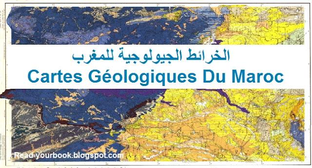 الخرائط الجيولوجية للمغرب : Cartes géologiques du Maroc