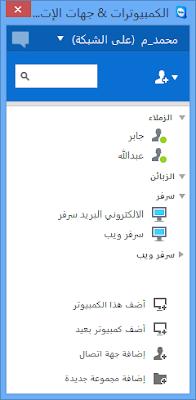 جهات الاتصال في برنامج Teamviewer