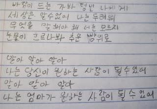 korean handwriting hand writing. Black Bedroom Furniture Sets. Home Design Ideas