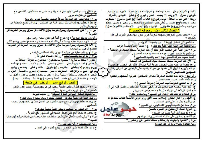 """المراجعة النهائية والاسئلة المتوقعة لمادة اللغة العربية  """" الصف الاول الاعدادى """" ترم ثانى"""