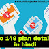 Reliance Jio 149 plan details in hindi  42 gb data for 28 days validity