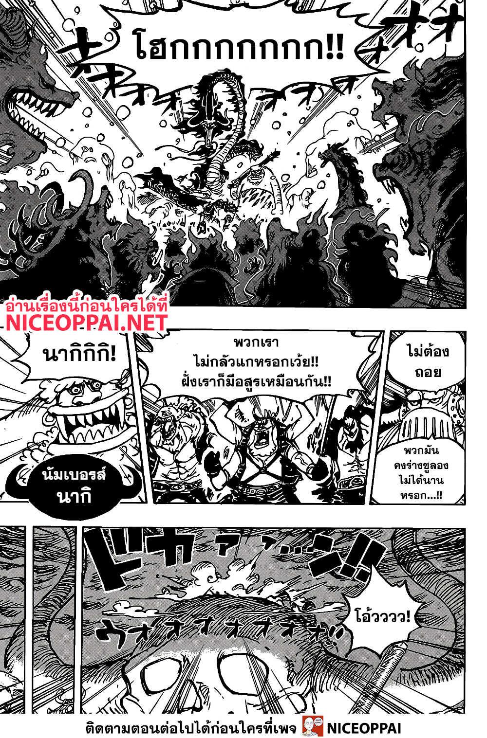 อ่านการ์ตูน One Piece ตอนที่ 988 หน้าที่ 4