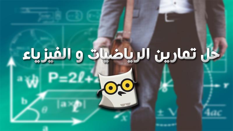 تطبيق Socratic رهيب يمكنك من حل كل تمارين الرياضيات والفيزياء والكيمياء، من خلال التقاط صورة للسؤال فقط !