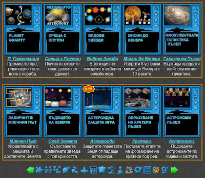 Астрономически Игри за Деца