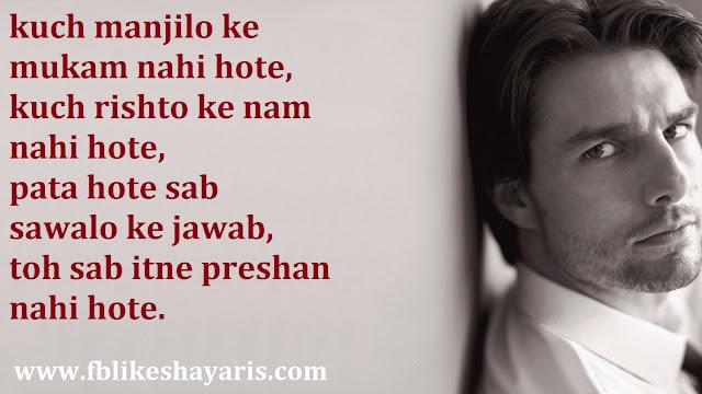 Kuch manjilo ke mukam nahi hote - Sad Thoughts