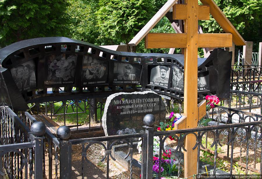 Могила Михаила Пуговкина на Ваганьковском кладбище