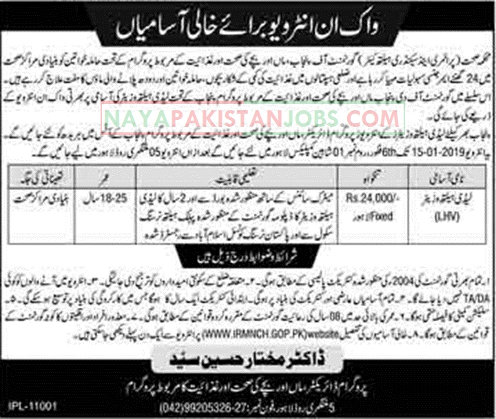 Latest Vacancies Announced in Primary And Secondary Healthcare Department for Lady Health Visitor 21 November 2018 - Naya Pakistan