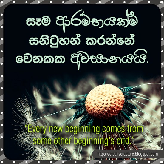 Facebook Timeline Cover Life Quotes: Sinhala Quotes Collection 02