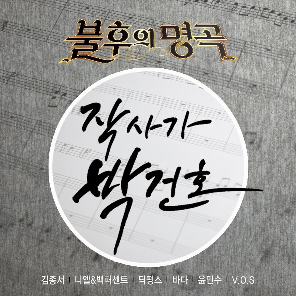 Various Artists – 불후의 명곡2 – 전설을 노래하다 박건호편