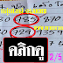มาแล้ว...เลขเด็ดงวดนี้ 3ตัวตรงๆ หวยซอง เลขเด็ดซองดัง 4ชุดเต็งโต๊ด งวดวันที่ 2/5/60