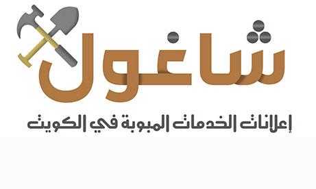 شاغول موقع الخدمات المبوبة في الكويت