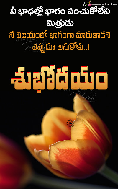 telugu good morning quotes messages self motivational good morning sayings in telugu