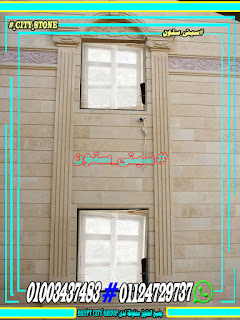 واجهات منازل حجر هاشمى مودرن-2018-2019