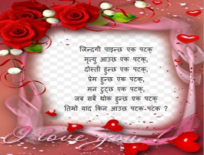 Best Love Status in Nepali