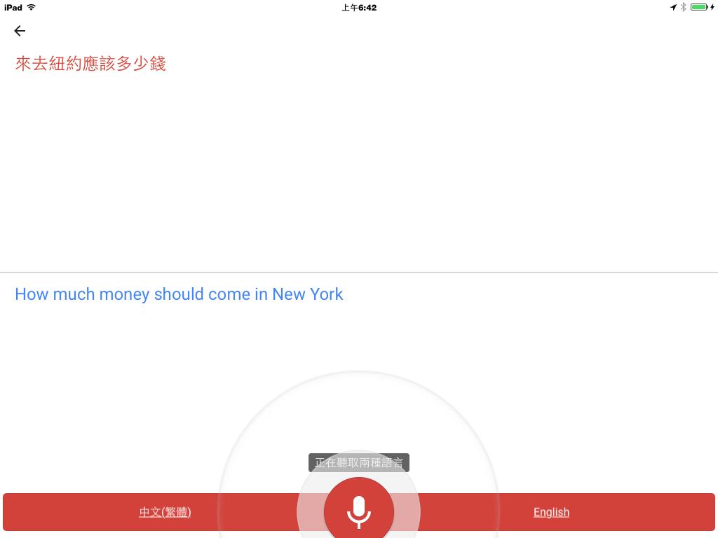 實測 Google 翻譯即時中英文同步口譯與鏡頭即時翻譯