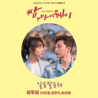 Download Lirik BTOB – Ambiguous (알듯 말듯해) (Fight For My Way OST Part.4)