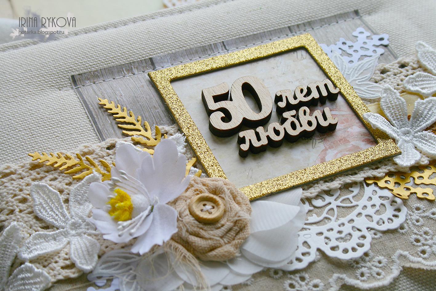 Юбилей свадьбы 50 лет картинки
