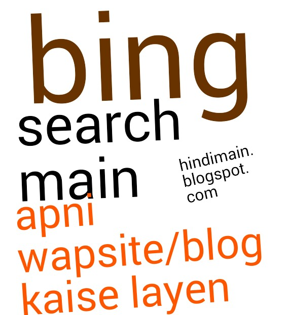 bing sitemap lagaye high rank paane ke liye
