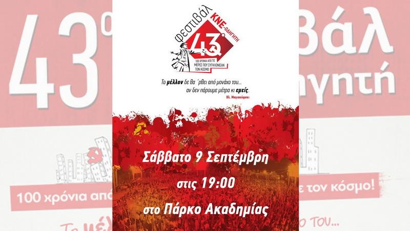 43ο Φεστιβάλ ΚΝΕ - «Οδηγητή» στην Αλεξανδρούπολη