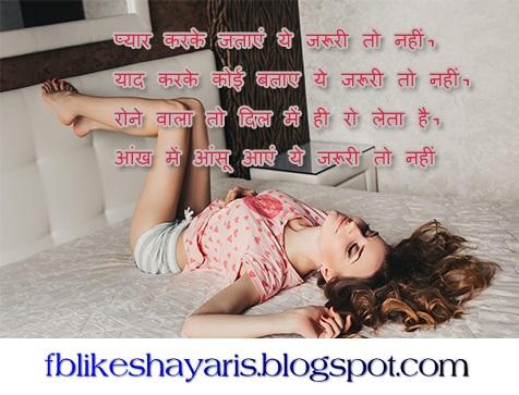 Pyaar Karke Jataye - Love Shayari