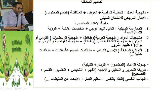 التأطير المنهجي للامتحانات المهنية إعداد خالد شوكر