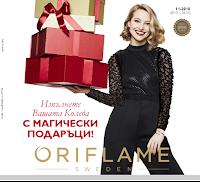 ОРИФЛЕЙМ каталог № 10 от 1-30 Ноември 2018