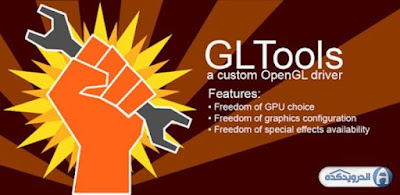 GLTools [root] Apk for android