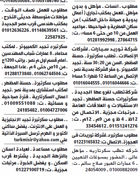 gov-jobs-16-07-28-04-25-37