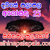 Lagna Palapala Ada Dawase  | ලග්න පලාපල | Sathiye Lagna Palapala 2020 | 2020-08-25