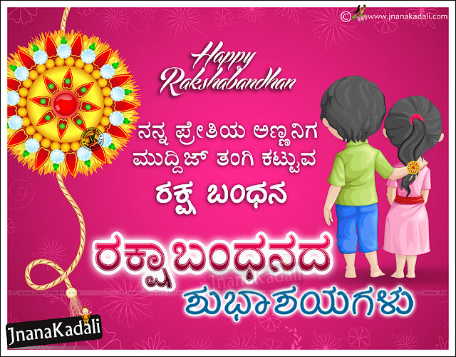 Nice Kannada Raksha Bandhan Wishes and SMS Images, Free Raksha Bandhan HD Wallpapers with Nice Images, Raksha Bandhan Greeting Cards Free, Top Raksha Bandhan Images in Kannada Language, Good Kannada Raksha Bandhan Wishes and Online Quotations, Top Sister Raksha Bandhan Quotes Images, Brother & Sister Love Raksha Bandhan Quotes in Kannada Language.