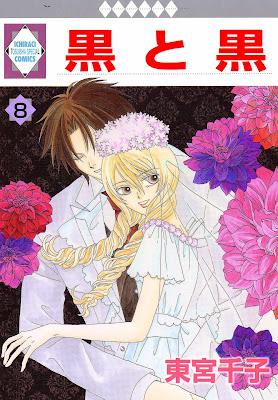 [Manga] 黒と黒 第01-08巻 [Kuro to Kuro v01-08] Raw Download