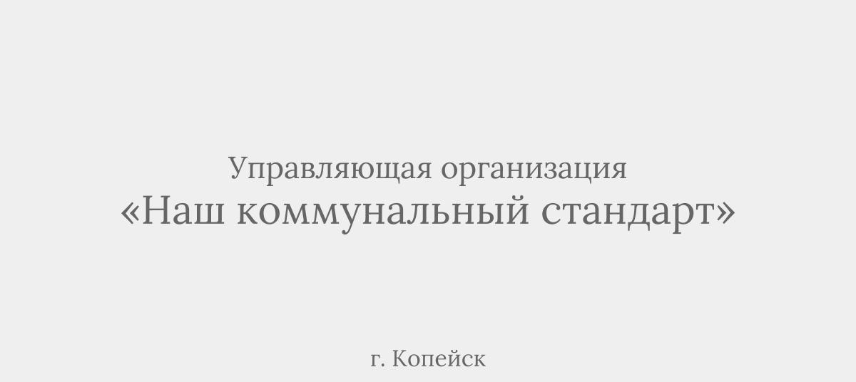Управляющая организация «Наш коммунальный стандарт», ООО «НКС», г. Копейск