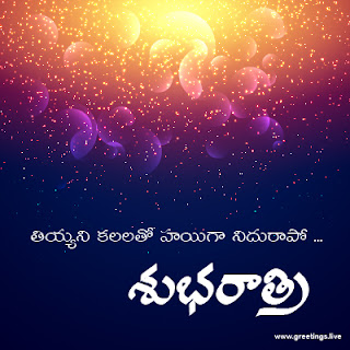 Telugu good night image greetings